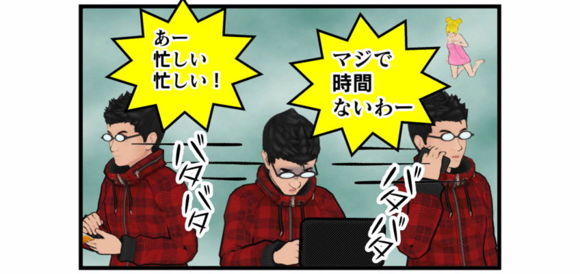Botchi Summit 03話「Time After Time」